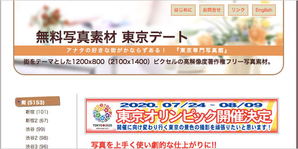 06-東京デート