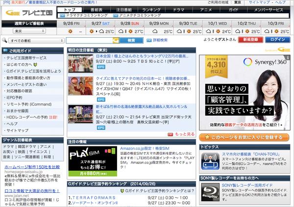 テレビ王国