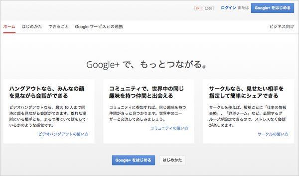 googleplusfront