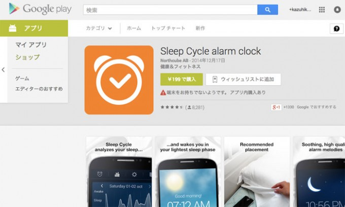 SleepCycle-Android